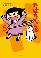 たばたちゃん派 (5)