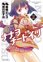 ナナヲチートイツ 紅龍 (2)
