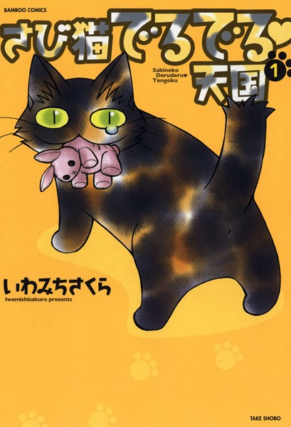 さび猫でるでる天国 (1)