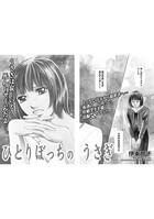 ブラック主婦 vol.2〜ひとりぼっちのうさぎ〜