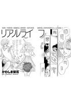 ブラック主婦 vol.2〜リアルライフ〜