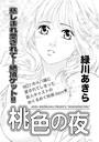 ブラック主婦 vol.2〜桃色の夜〜
