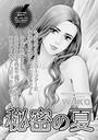 ブラック主婦 vol.2〜秘密の夏〜