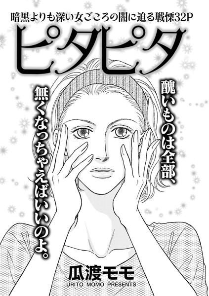 女の黒い仕返し〜ピタピタ〜