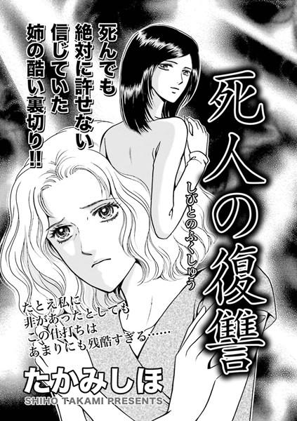 女の黒い仕返し〜死人の復讐〜