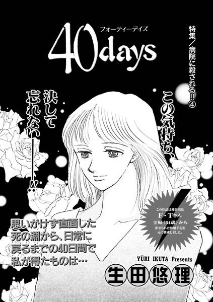 女の怖い病気〜40days〜