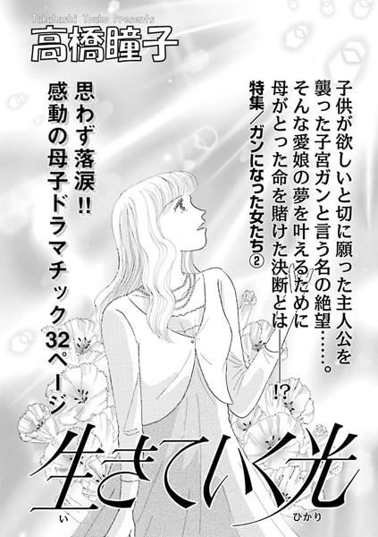 女の怖い病気〜生きていく光〜