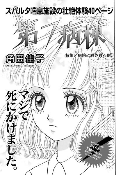 女の怖い病気〜第7病棟〜