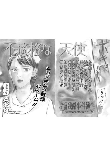 女の怖い病気〜不適格な天使〜