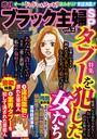 増刊 ブラック主婦SP(スペシャル) vol.2