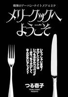 ブラック主婦 vol.2〜メリークックへようこそ〜