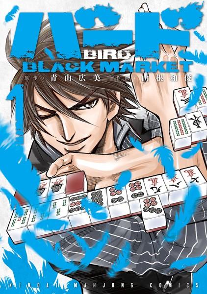 バード BLACK MARKET (1)