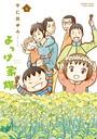 よっけ家族 (4)