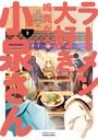ラーメン大好き小泉さん (5)