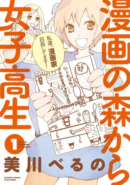 漫画の森から女子高生 (1)