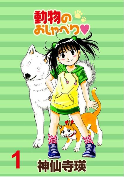 動物のおしゃべり STORIAダッシュ連載版 Vol.1