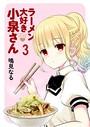 ラーメン大好き小泉さん STORIAダッシュ連載版 Vol.3