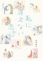 私に見えない恋心 STORIAダッシュ連載版 Vol.3