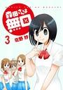 森田さんは無口 STORIAダッシュ連載版 Vol.3