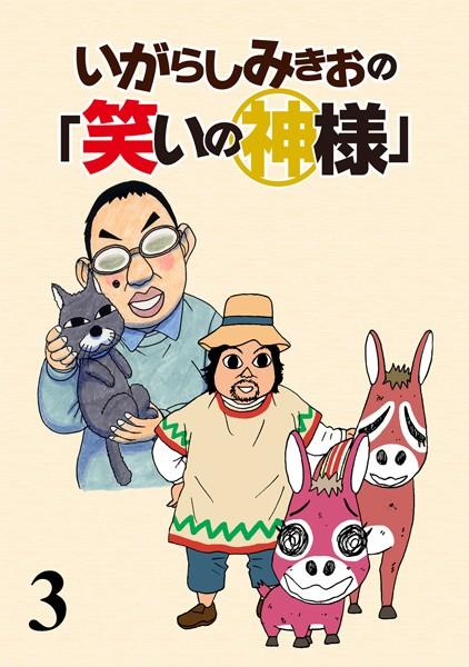いがらしみきおの「笑いの神様」 STORIAダッシュ連載版 Vol.3