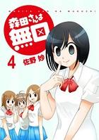 森田さんは無口 STORIAダッシュ連載版 Vol.4