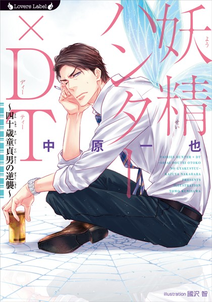 妖精ハンター×DT 〜四十歳童貞男の逆襲〜