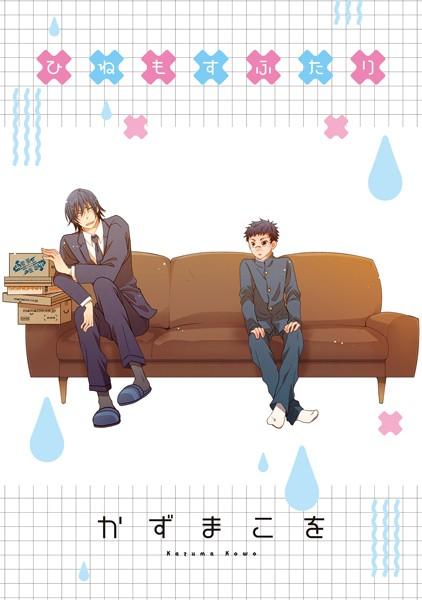 ひねもすふたり STORIAダッシュ連載版 Vol.4