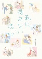 私に見えない恋心 STORIAダッシュ連載版 Vol.6