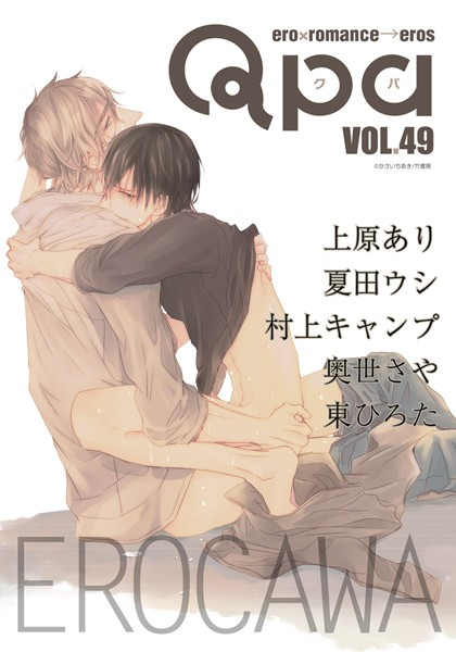 Qpa vol.49 エロカワ