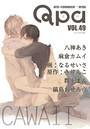 Qpa vol.49 カワイイ
