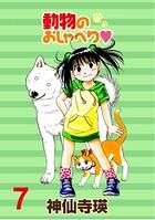 動物のおしゃべり STORIAダッシュ連載版 Vol.7