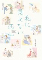 私に見えない恋心 STORIAダッシュ連載版 Vol.8