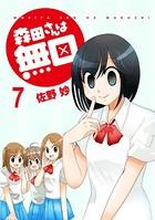森田さんは無口 STORIAダッシュ連載版 Vol.7