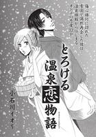 とろける温泉恋物語(単話)