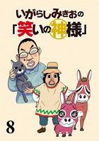 いがらしみきおの「笑いの神様」 STORIAダッシュ連載版 Vol.8