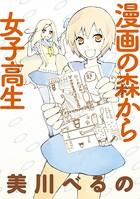 漫画の森から女子高生 STORIAダッシュ連載版 Vol.1