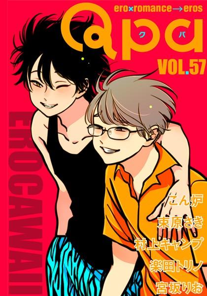 Qpa vol.57 エロカワ