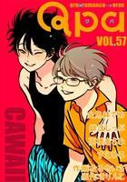 Qpa vol.57 カワイイ