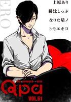 Qpa vol.61 エロ