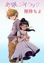 海咲ライラック STORIAダッシュ連載版 Vol.3