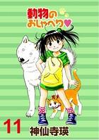 動物のおしゃべり STORIAダッシュ連載版 Vol.11