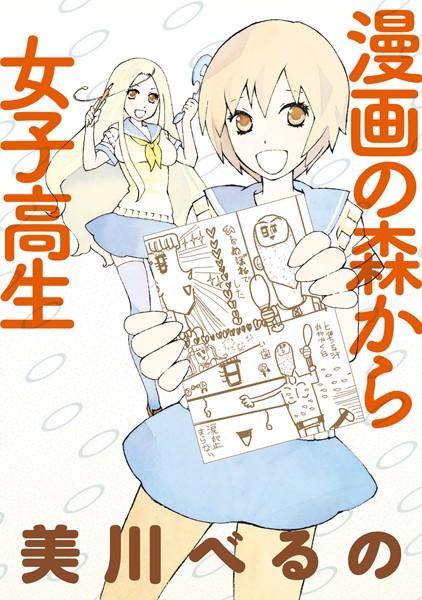 漫画の森から女子高生 STORIAダッシュ連載版 Vol.3