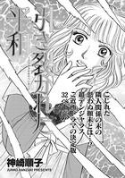ブラックご近所SP vol.2〜引き裂かれた平和〜