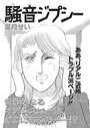 ブラックご近所SP vol.2〜騒音ジプシー〜