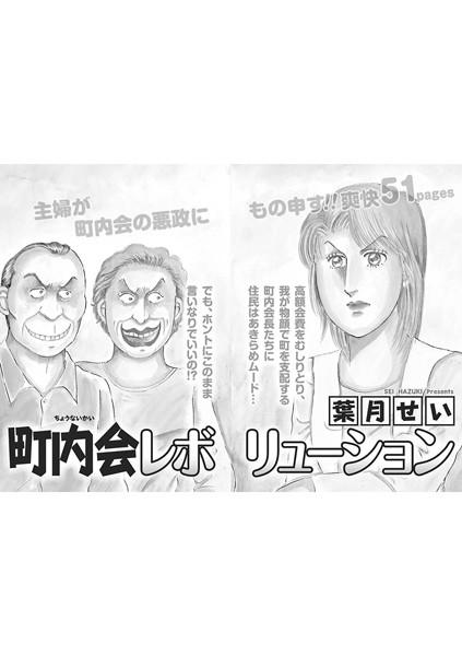 ブラックご近所SP vol.2〜町内会レボリューション〜