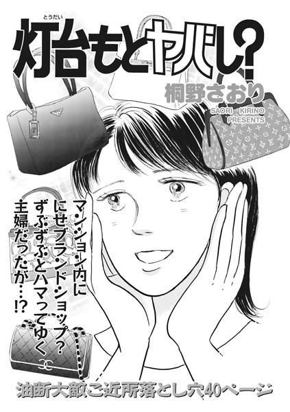 ブラックご近所SP vol.2〜灯台もとヤバし?〜