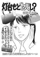 ブラックご近所SP〜灯台もとヤバし?〜(単話)