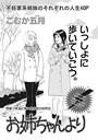 本当にあった主婦の黒い話 vol.2〜お姉ちゃんより〜