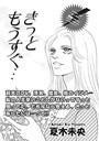 本当にあった主婦の黒い話 vol.2〜きっともうすぐ…〜