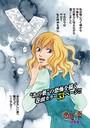 本当にあった主婦の黒い話 vol.2〜悪魔の薬〜